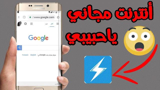 اقسم بالله انترنت مجاني بتطبيق حصري fast vpn لم يشرح بعد في اليوتوب!! استغل هذه الفرصة