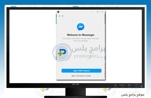 واجهة تطبيق ماسنجر علي الفيسبوك