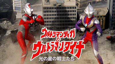 Ultraman Tiga & Ultraman Dyna Movie