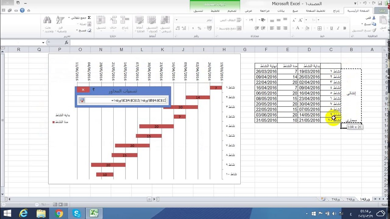 MS Project Schedule Example