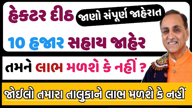 Gujarat Government Big package Declare for farmers everyone given Ten Thousand