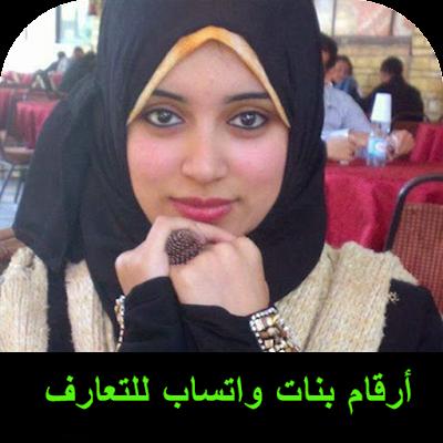 واتساب سعوديات للتعارف والمتعة والزواج و ارقام بنات السعودية 2020
