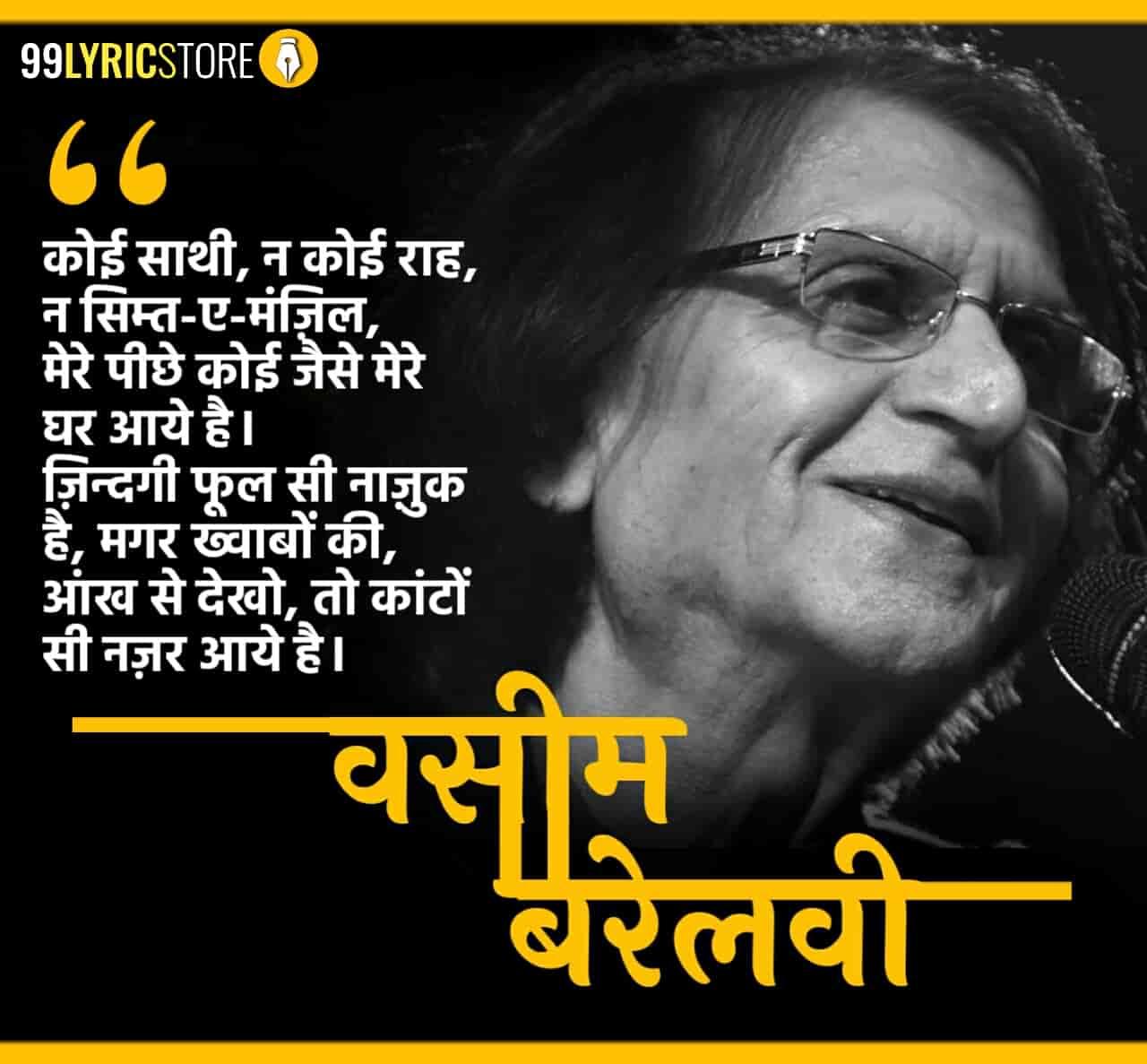 This beautiful ghazal 'Vah Jo Har Aankh Ko Paimaane Nazar Aaye Hai' has written by Waseem Barelvi.