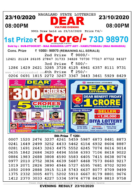 Lottery Sambad 23-10-2020 Today Results 8:00 pm, Nagaland State Lottery Sambad Today Result 8 pm, Sambad Lottery, Lottery Sambad Live Result Today