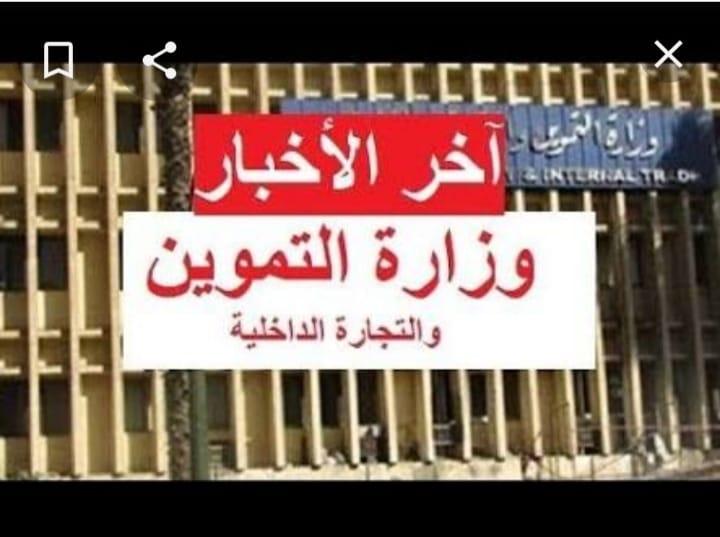 وزارة التموين ... وقف مدير مكتب تموين بندر الدلنجات بالبحيرة عن العمل وتحويلة إلى التحقيق.