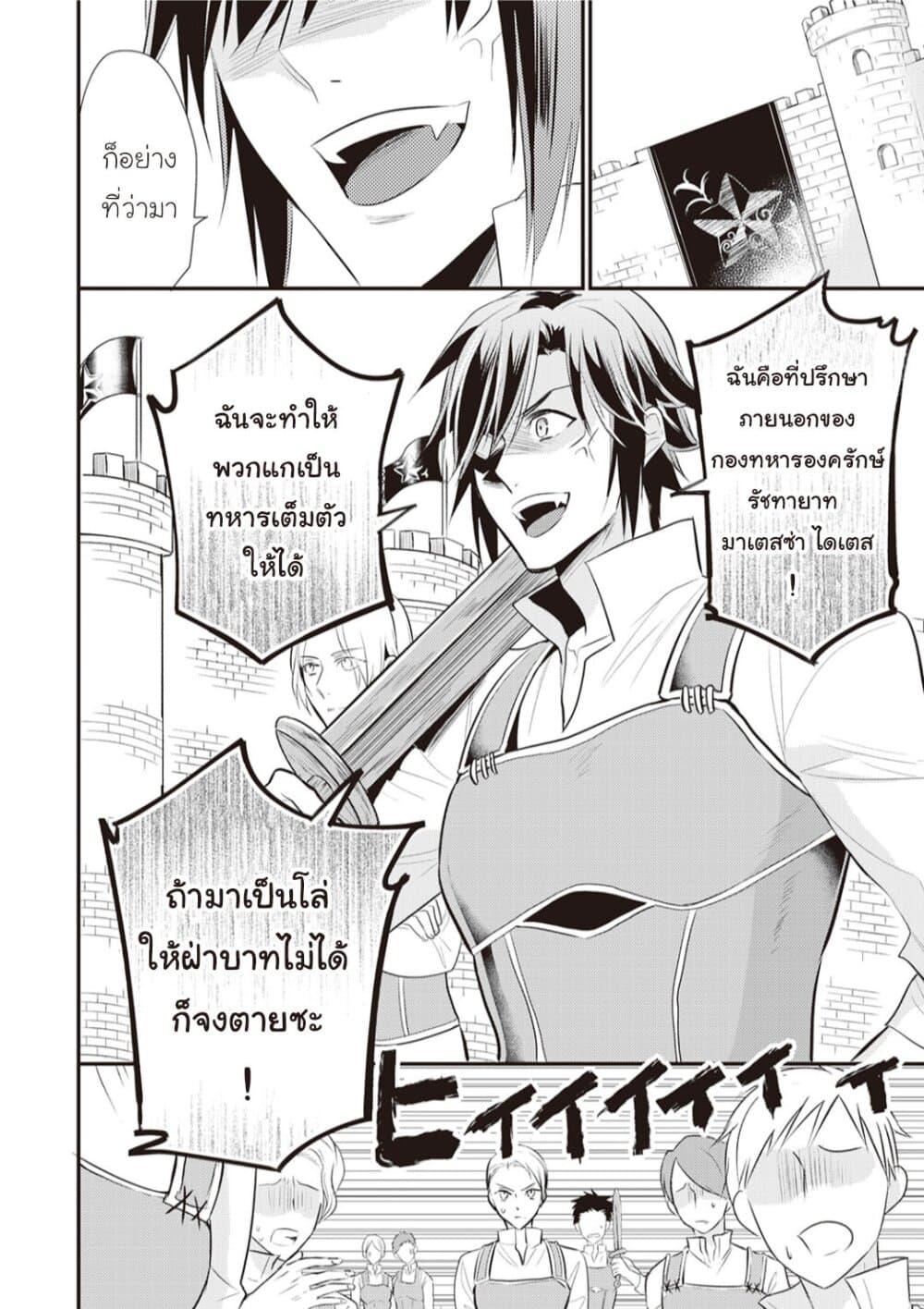 อ่านการ์ตูน Daites Ryou Koubouki ตอนที่ 23 หน้าที่ 20
