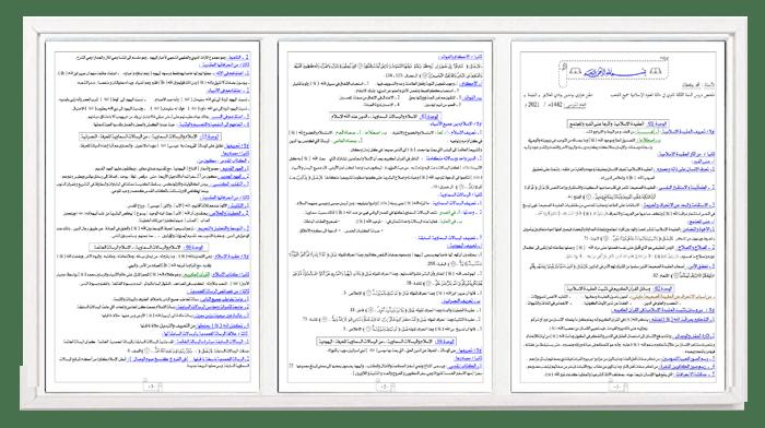 ملخص الاستاذ بوقفطان لدروس العلوم الإسلامية للسنة الثالثة ثانوي