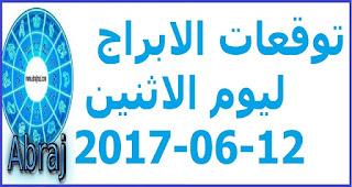 توقعات الابراج ليوم الاثنين 12-06-2017