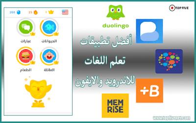 تطبيقات تعلم اللغات للاندرويد والايفون