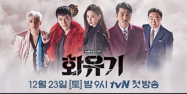 Drama Korea A Korean Odyssey (Hwayugi) Sub Indo 1-20 END