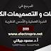كتاب التركيبات والتصميمات الكهربائية نسخة 2019