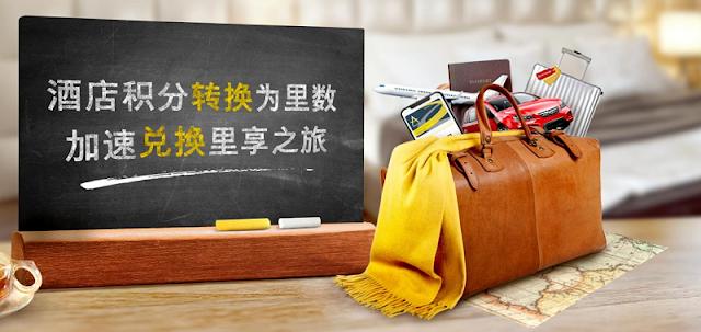 里享之旅 — 酒店積分轉換AsiaMiles亞洲萬里通里程最高可享30% + 8,000額外里程(10/31前有效)