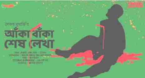 Aka Baka Shesh Lekha by Saikat Mukherjee - Sunday Suspense MP3 Download