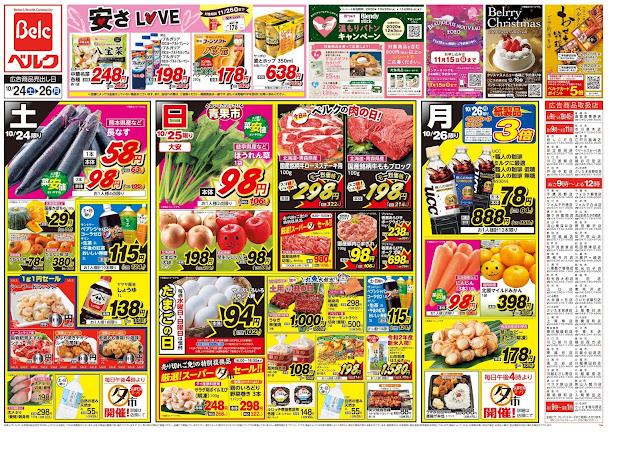 10/24号 ベルク/越谷西方店