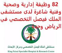 82 وظيفة إدارية وصحية وفنية شاغرة لدى مستشفى الملك فيصل التخصصي في الرياض وجدة يعلن مستشفى الملك فيصل التخصصي, عن توفر 82 وظيفة إدارية وصحية وفنية شاغرة, للعمل لديه في الرياض وجدة وذلك للوظائف التالية: أولاً- وظائف الرياض: محلل الشؤون الأكاديمية والتدريب أخصائي تصوير الأشعة التداخلية والملونة مُحلل صيدلة الأتمتة والخدمات المساندة مساعد رئيس تمريض (4 وظائف) استشاري مشارك ` طب الأسنان للأطفال مندوب مشتريات مدرب سريري (وظيفتان) منسق أبحاث سريرية اختصاصي سريري (4 وظائف) اختصاصي ترميز طبي، السجلات الطبية استشاري عيون (وظيفتان) أخصائي أمن سيبراني اختصاصي قسم قاعده البيانات مساعد أخصائي تغذية محلل الخدمات الإلكترونية منسق تعليم` شؤون التمريض (وظيفتان) فني الحالات الطارئة تقني أول, حوسبة المستخدم النهائي فني تصنيع رئيس تمريض (وظيفتان) محلل المعلومات الصحية (3 وظائف) اختصاصي المعلومات الصحية سكرتير أول, ثاني, ثالث  (8 وظائف) اختصاصي تكامل مصمم داخلي محلل تطوير تقنية المعلومات كبير المساعدين الفنيين مساعد قانوني مديرمختبر القسطرة القلبية مدير خدمات التموين مدير قسم,الشبكات والحماية مدير خدمات السفر مشغل محطة أول مدير برنامج التمريض فني أبحاث (3 وظائف) كبير المحاسبين كبيرالصيادلة كبيرأخصائي تصوير الأشعة - تداخلية / ملون كبيرأخصائيي تصوير أشعة الطب النووي كبيرأخصائيي تصوير الأشعة البوزترونية مهندس موقع (إنشائي/ مدني) طبيب متخصص جراحة الفم والوجه والفكين طبيب متخصص طب الأم والجنين ممرض أول أخصائي الجدولة و الموظفين مشرف وحدة, رواتب الموظفين مشرف الإسكان (وظيفتان) مشرف العناية التنفسية مشرف الخدمات المساندة وممثل المرضى أخصائي تصوير أشعة الطب النووي أخصائي تصوير الأشعة الصوتية  VULNERABILITY MANAGEMENT SPECIALIST ثانياً- وظائف جدة استشاري مساعد التخدير استشاري مساعد، أمراض الدم / الأورام  مهندس أجهزة طبية ثاني استشاري طب الطوارئ استشاري أورام ممرض أول ممرض ثالث (وظيفتان) للتـقـدم للـوظـائـف في مستشفى الملك فيصل التخصصي, اضـغـط عـلـى الـرابـط هنـا, أو اضـغـط عـلـى الـرابـط هنـا     اشترك الآن في قناتنا على تليجرام        شاهد أيضاً: وظائف شاغرة للعمل عن بعد في السعودية     أنشئ سيرتك الذاتية     شاهد أيضاً وظائف الرياض   وظائف جدة    وظائف الدمام      وظائف شركات    وظائف إدارية  