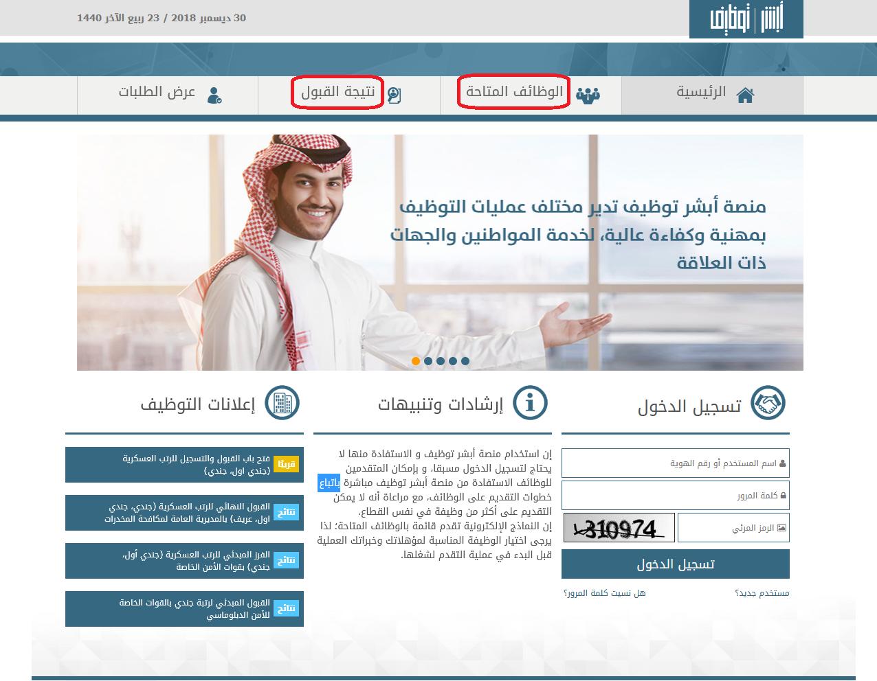 الدفاع المدني - موقع تقديم الدفاع المدني 1440 عبر بوابة أبشر للتوظيف الإلكتروني