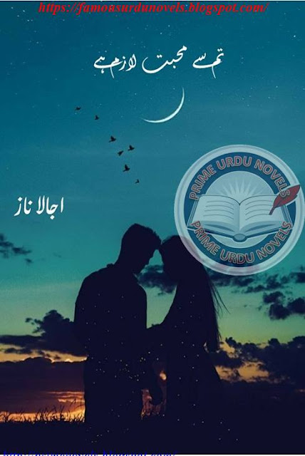 Tum se mohabbat lazim hai novel by Ujala Naz Episode 1 pdf
