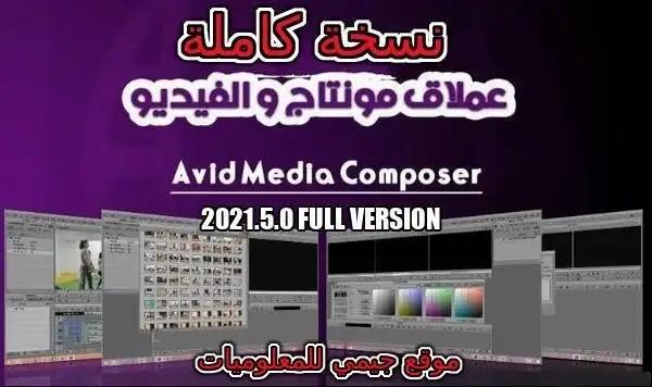 Avid Media Composer 2021.5.0 Full Version