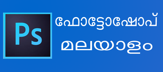 How to Install and type or Use Malayalam Fonts on Photoshop