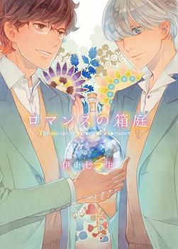Romance no Hakoniwa Manga