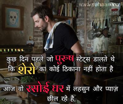 Boys ki insult, hindi shayari, Funny status in hindi, photo status