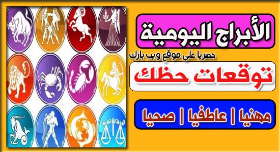 حظك اليوم الأربعاء 27/1/2021 Abraj   الابراج اليوم الأربعاء 27-1-2021   توقعات الأبراج الأربعاء 27 كانون الثانى/ يناير 2021