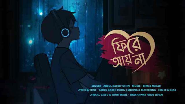 Abdul Kader Tuhin - FIRE AY NA Song Lyrics