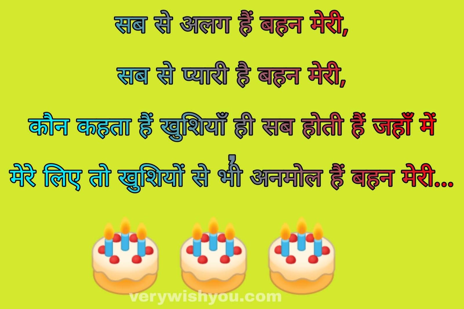 Birthday Shayari In Hindi For Sister