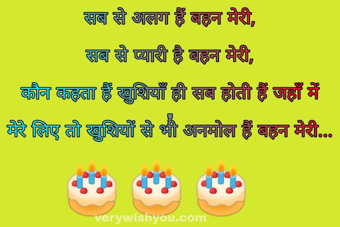 Birthday Shayari In Hindi For Sister