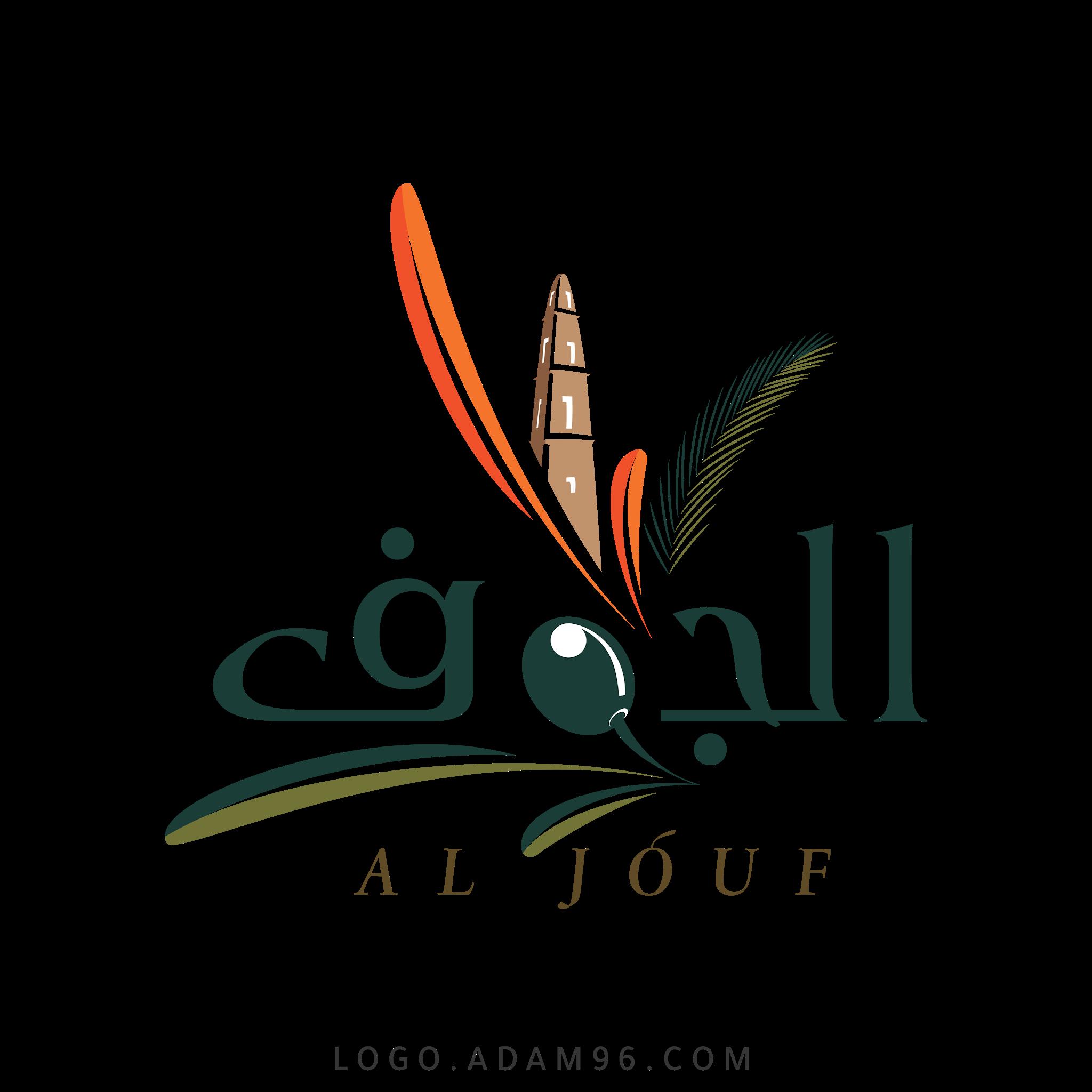 تحميل شعار منطقة الجوف لوجو رسمي عالي الجودة بصيغة PNG