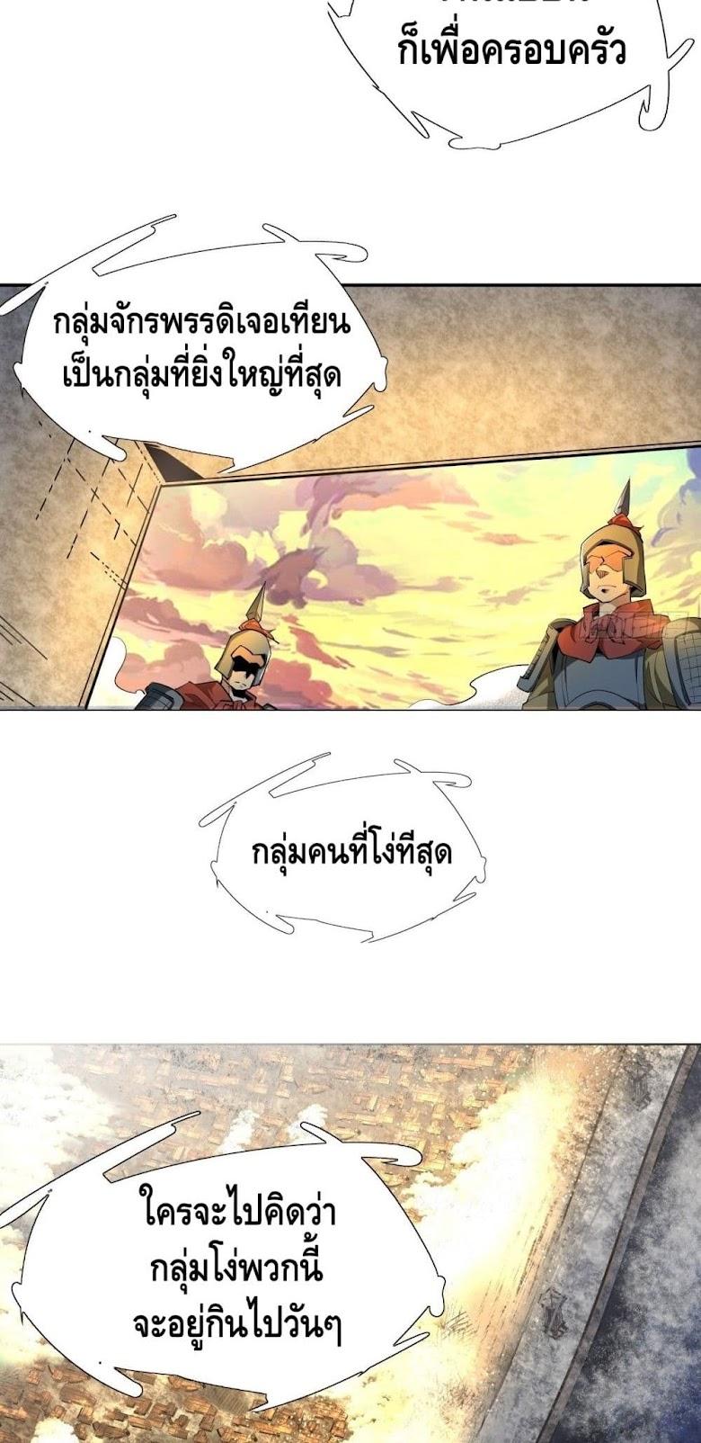 I'm the Richest - หน้า 38