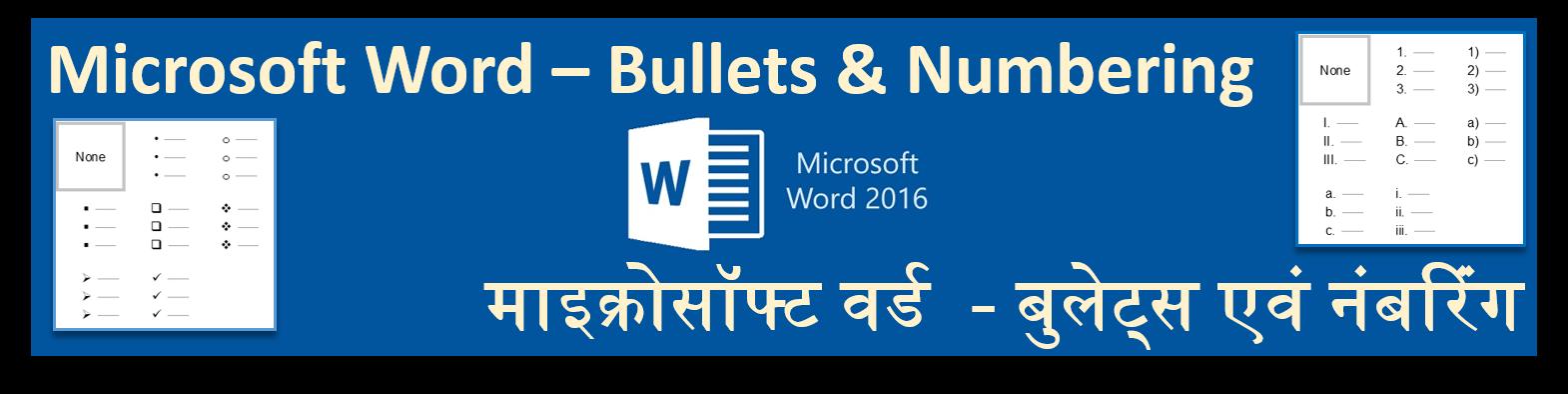 Computer Hindi Video | CUsing Undo & Redo in Word