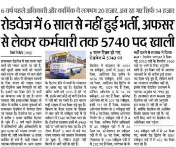 Rajasthan Roadways Bharti 2021