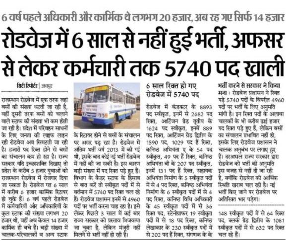 Rajasthan Roadways Bharti 2021 : राजस्थान रोडवेज 5740 पद पर होगी भर्ती