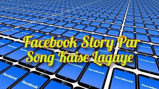 Facebook Story Par Song Kaise Lagaye