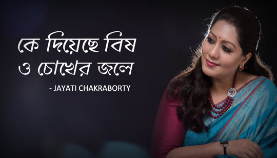 Ke Diyeche Bish Lyrics by Jayati Chakraborty