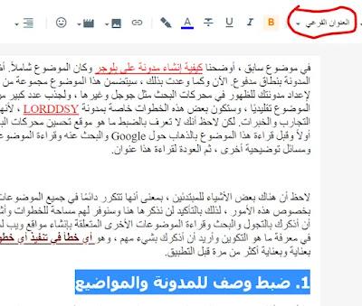 تهيئة مدونة بلوجر لمحركات البحث SEO 2021