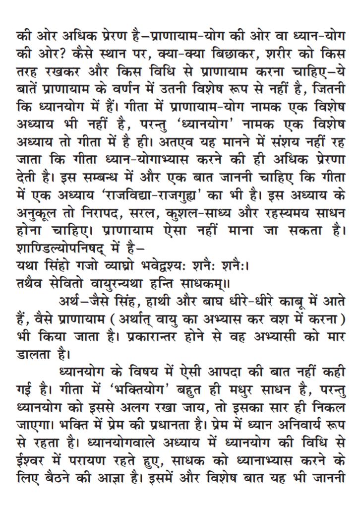 गीता अध्याय 12,लेख चित्र 8
