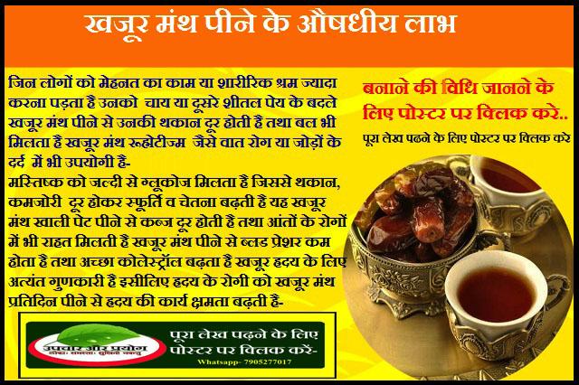 खजूर के पौष्टिक तथा औषधीय योग