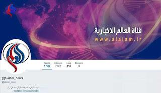 """عاجل  قناة العالم تعلن استعادة حسابها على """"تويتر"""" @alalam_news"""