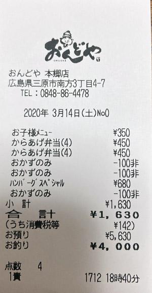 おんどや 本郷店 2020/3/14 のレシート