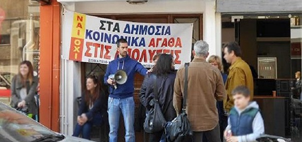 Σύλλογος Εργαζομένων ΟΤΑ επ. Λιβαδειάς: Απεργία – αποχή από την αξιολόγηση