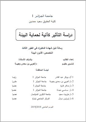 أطروحة دكتوراه: دراسة التأثير كآلية لحماية البيئة PDF