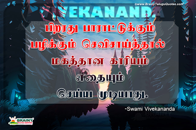 tamil messages by vivekananda, swami vivekananda hd wallpapes, swami vivekananda motivational messages