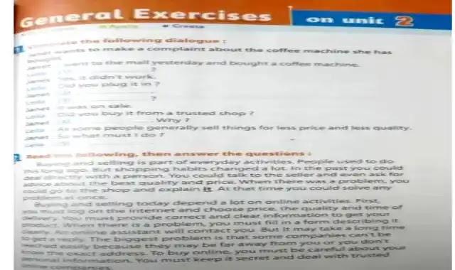 اول امتحان لغة انجليزية على الوحدة الثانية للصف الثالث الاعدادى الترم الاول 2022 من كتاب المعاصر