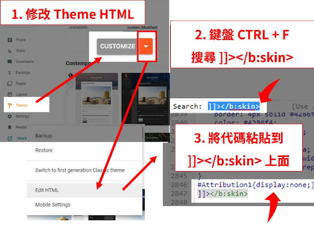 paste the css code to hide powered by blogger