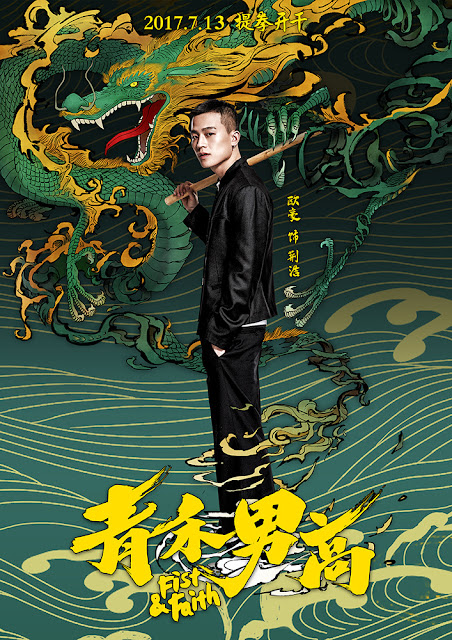 Fist & Faith Chinese movie