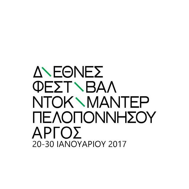Για 2η χρονιά το Διεθνές Φεστιβάλ Ντοκιμαντέρ Πελοποννήσου στο Άργος