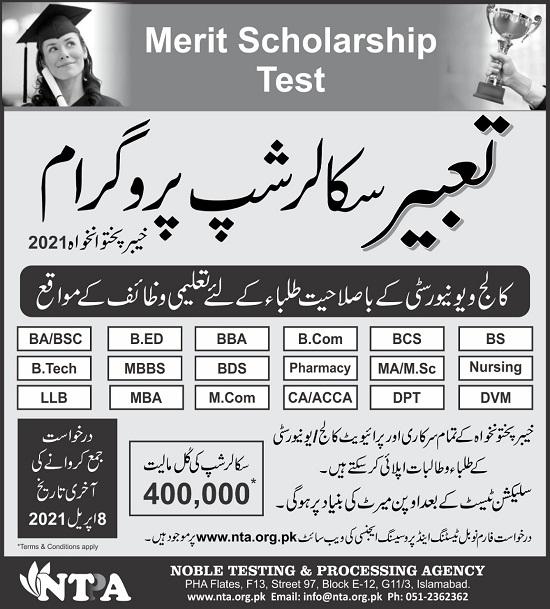 tabeer-scholarship-kpk-2021-phase-2-download-application-form