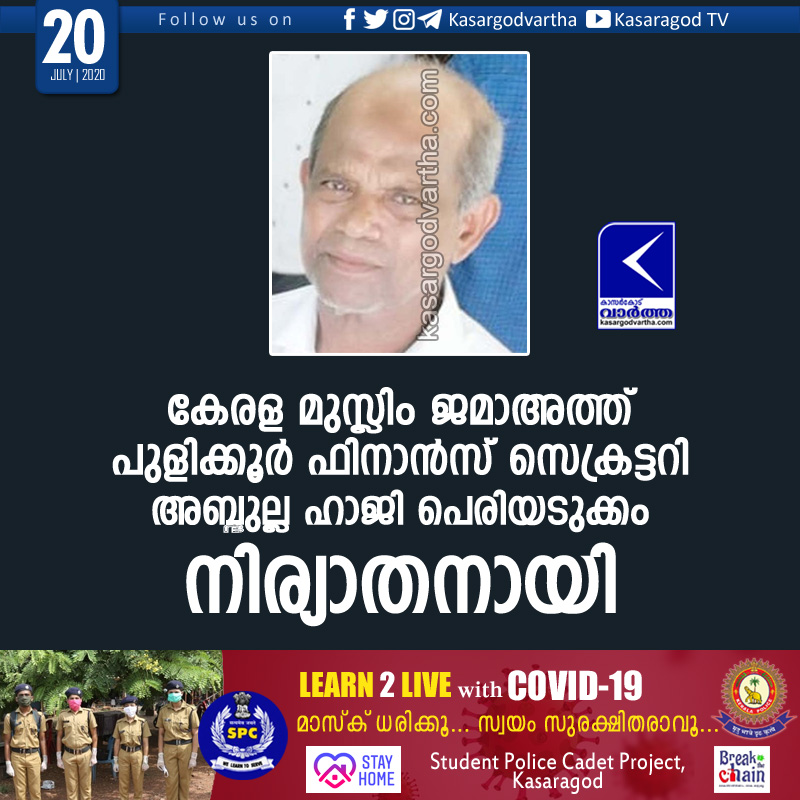 News, Kerala, Obituary,  Abdullah Haji Periyadukkam passes away